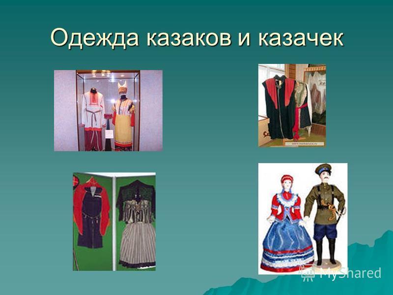Одежда казаков и казачек