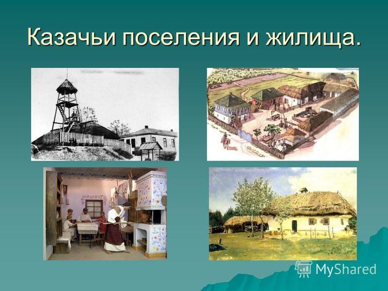 Казачьи поселения и жилища.