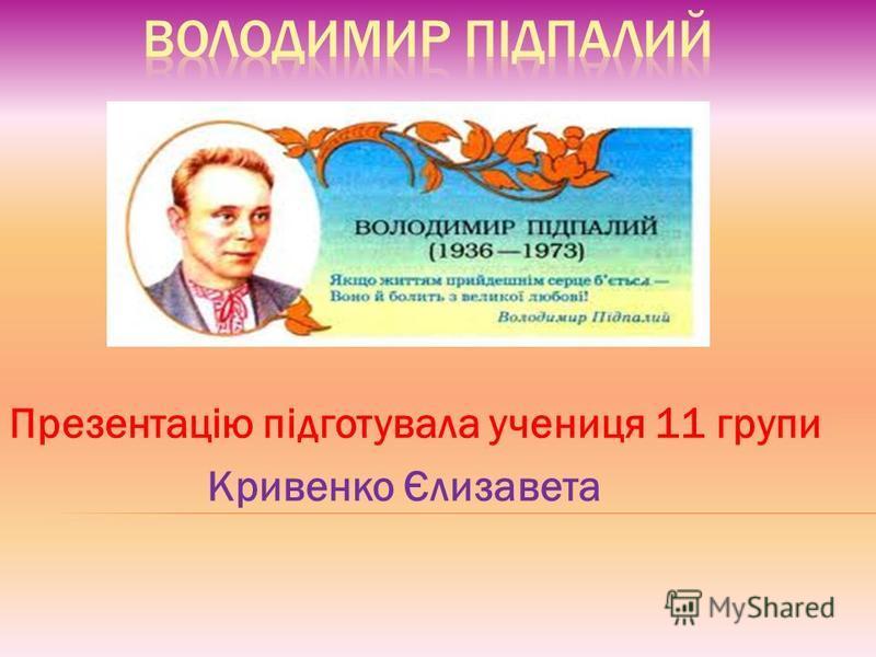Презентацію підготувала учениця 11 групи Кривенко Єлизавета