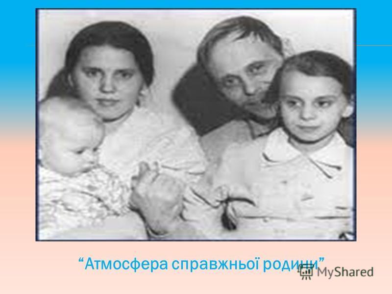 Атмосфера справжньої родини