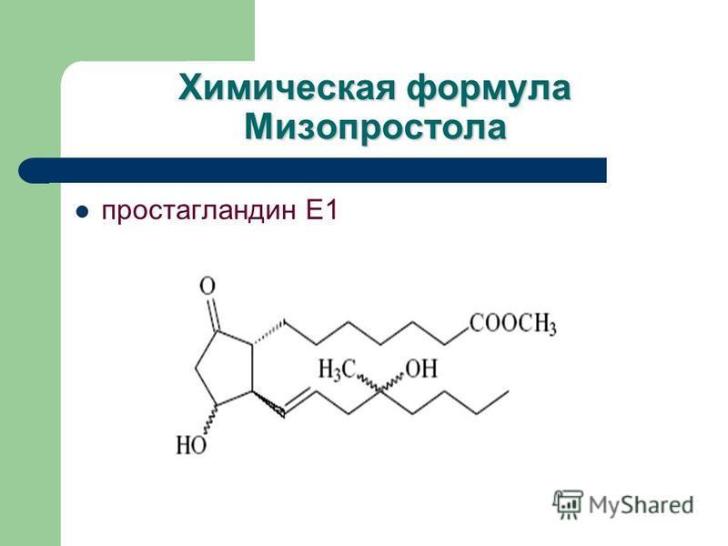 Химическая формула Мизопростола простагландин Е1