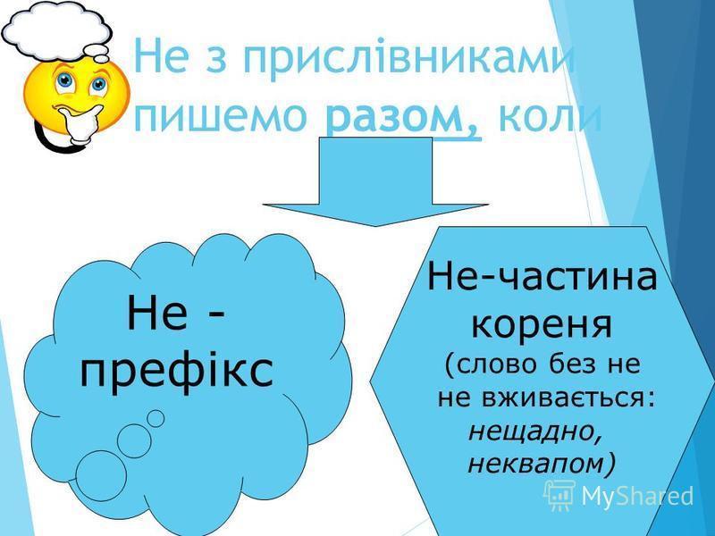 Не з прислівниками пишемо разом, коли 2 Не - префікс Не-частина кореня (слово без не не вживається: нещадно, неквапом)
