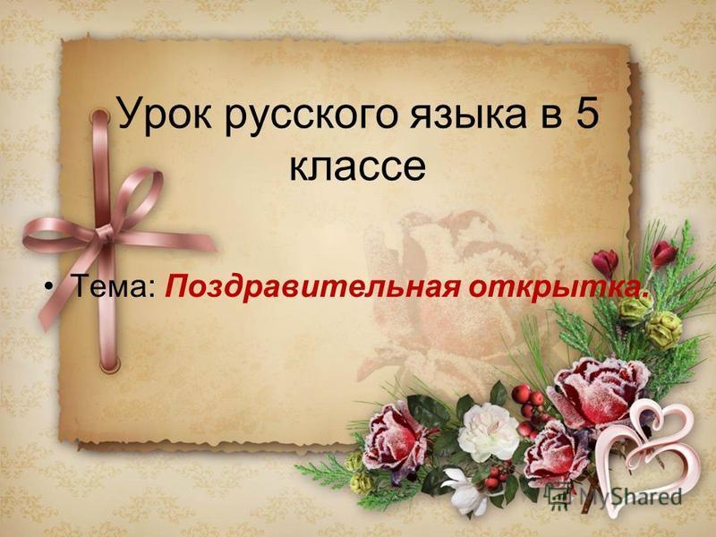 Урок русского языка в 5 классе Тема: Поздравительная открытка.