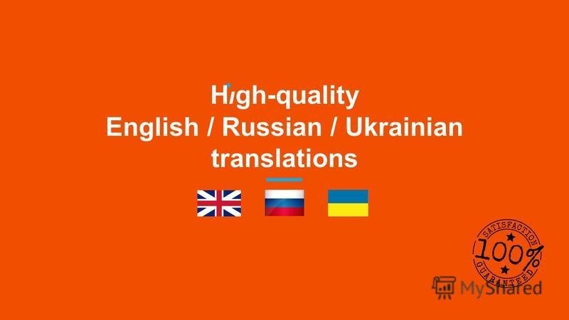 H ɪ gh-quality English / Russian / Ukrainian translations