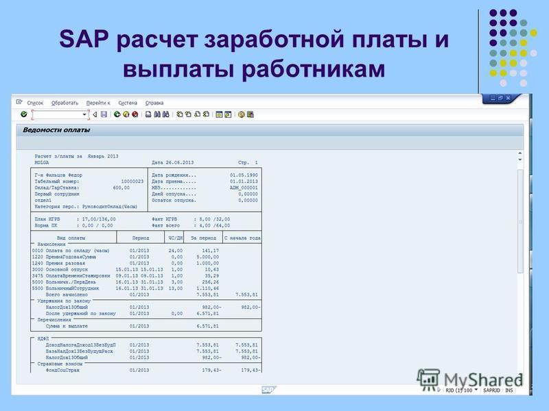 SAP расчет заработной платы и выплаты работникам
