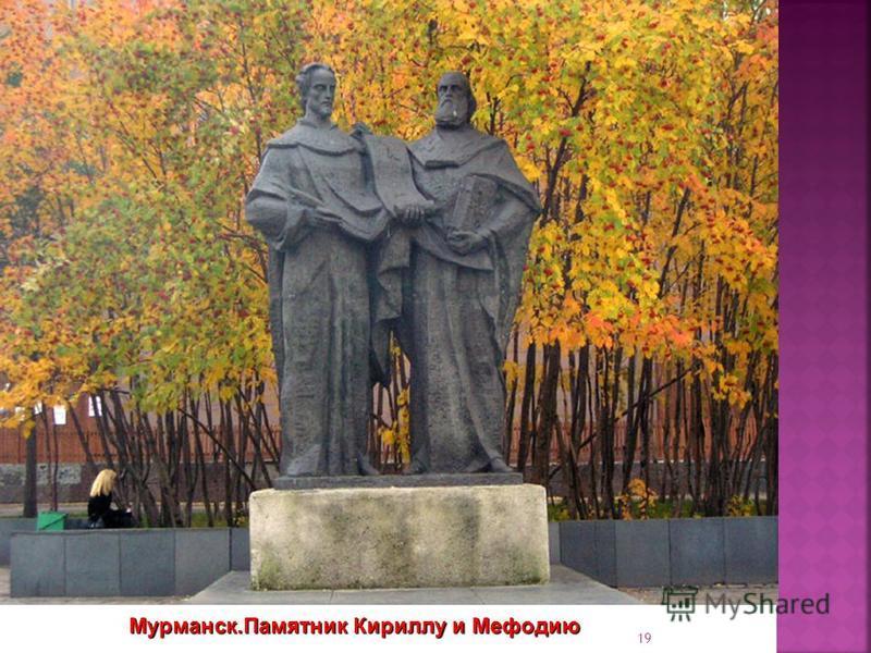 Мурманск.Памятник Кириллу и Мефодию 19