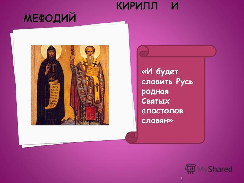 «И будет славить Русь родная Святых апостолов славян» 2