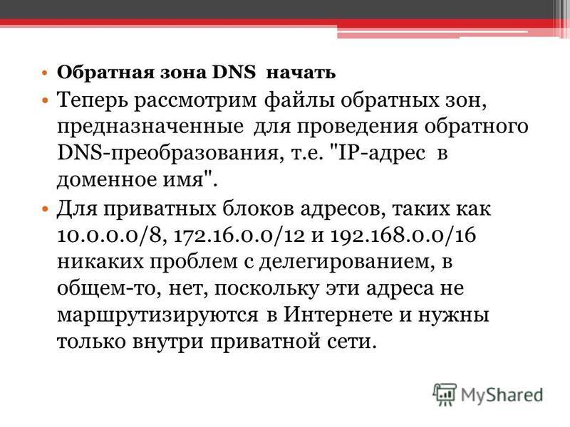 Обратная зона DNS начать Теперь рассмотрим файлы обратных зон, предназначенные для проведения обратного DNS-преобразования, т.е.