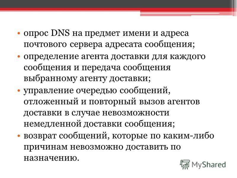опрос DNS на предмет имени и адреса почтового сервера адресата сообщения; определение агента доставки для каждого сообщения и передача сообщения выбранному агенту доставки; управление очередью сообщений, отложенный и повторный вызов агентов доставки