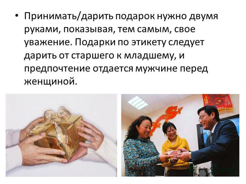 Этикет подарка культура поздравления 84
