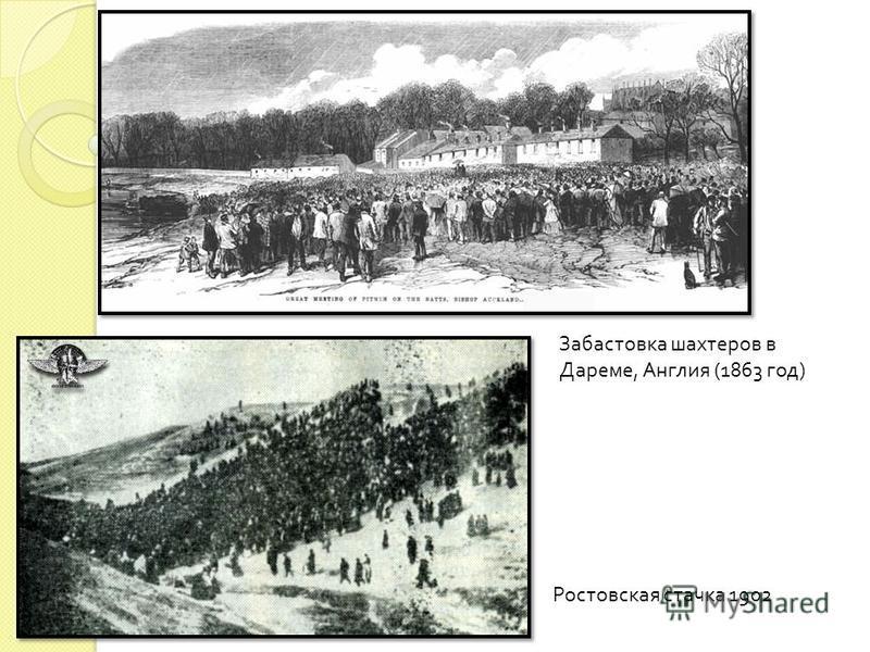 Забастовка шахтеров в Дареме, Англия (1863 год ) Ростовская стачка 1902