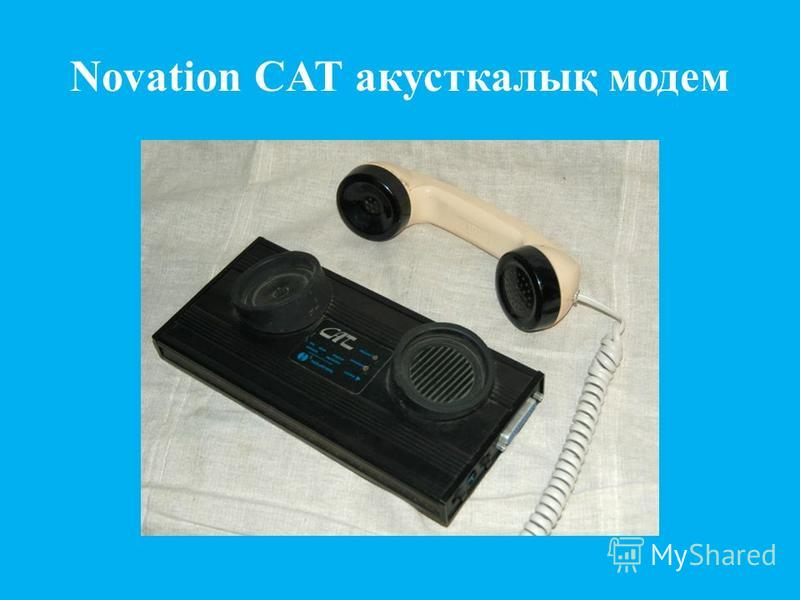 Novation CAT акусткалық модем