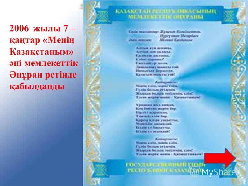 2006 жылы 7 – қаңтар «Менің Қазақстаным» әні мемлекеттік Әнұран ретінде қабылданды