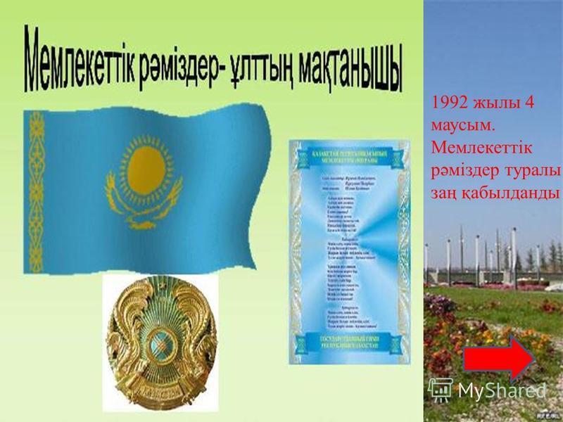 1992 жылы 4 маусым. Мемлекеттік рәміздер туралы заң қабылданды