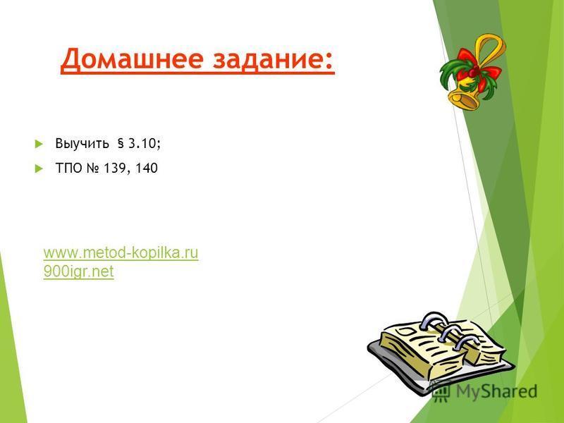 Домашнее задание: Выучить § 3.10; ТПО 139, 140 www.metod-kopilka.ru 900igr.net