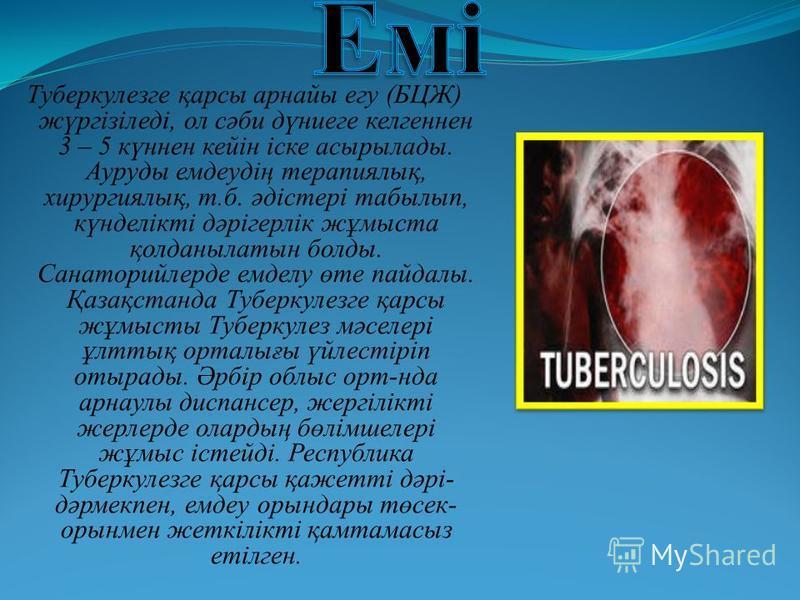 Туберкулезге қарсы арнайы егу (БЦЖ) жүргізіледі, ол сәби дүниеге келгеннен 3 – 5 күннен кейін іске асырылады. Ауруды емдеудің терапиялық, хирургиялық, т.б. әдістері табылып, күнделікті дәрігерлік жұмыста қолданылатын болды. Санаторийлерде емделу өте