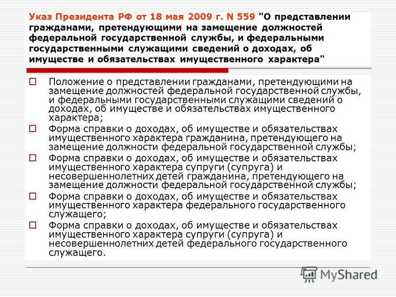 Указ Президента РФ от 18 мая 2009 г. N 559