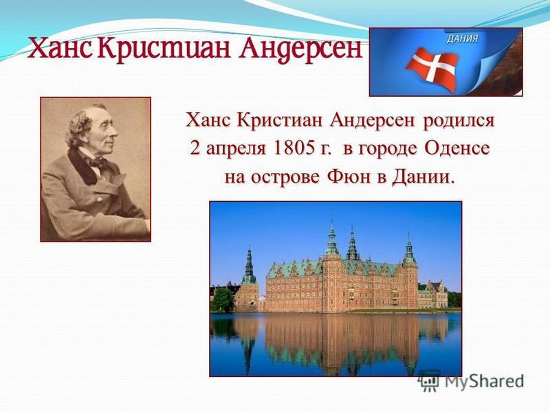 Ханс Кристиан Андерсен родился 2 апреля 1805 г. в городе Оденсе на острове Фюн в Дании.