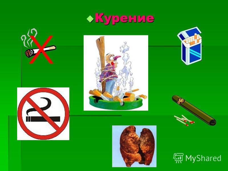 Курение Курение