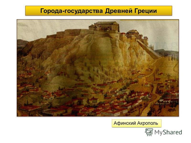 Города-государства Древней Греции Афинский Акрополь