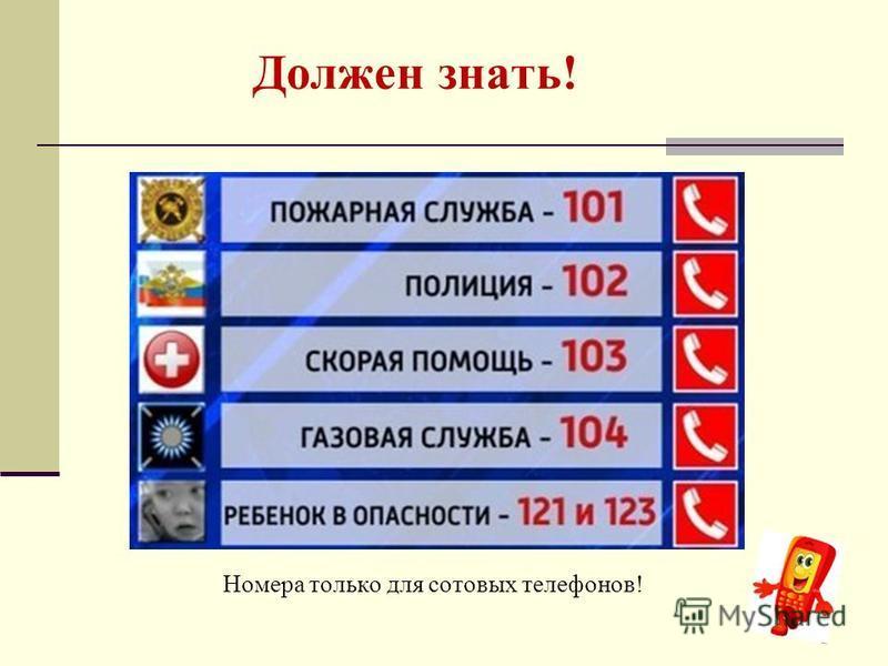 Должен знать! Номера только для сотовых телефонов!