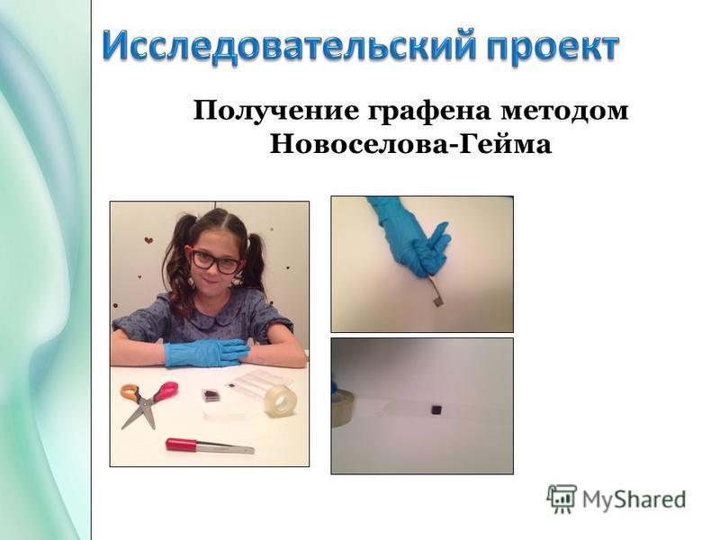 Получение графена методом Новоселова-Гейма