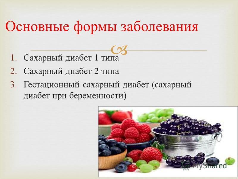 1. Сахарный диабет 1 типа 2. Сахарный диабет 2 типа 3. Гестационный сахарный диабет ( сахарный диабет при беременности ) Основные формы заболевания