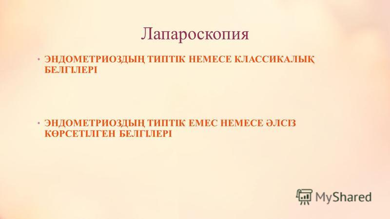 Аденомиоз.1-2 кезең.Эндометрий полипозы.