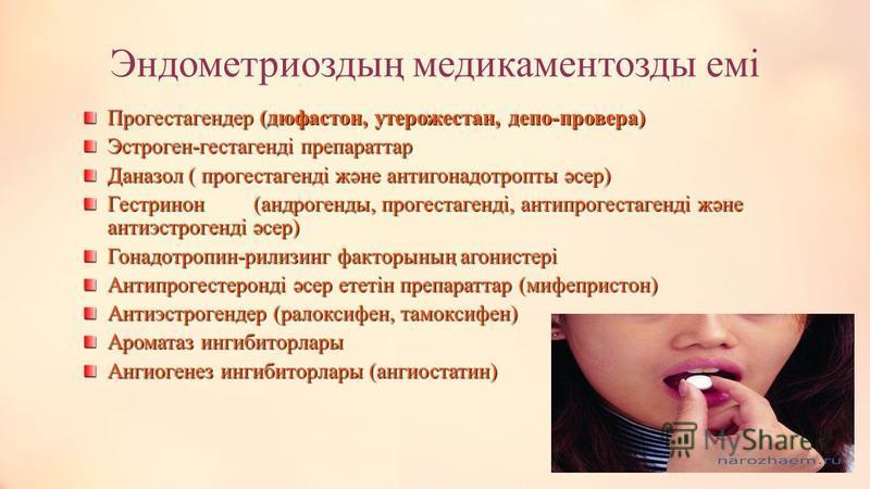 Эндометриозды емдеу этаптары 1. Интенсивті этап: эндометриоз ошақтарын хирургиялық жол арқылы алып тастау 2. Эндометрийдің гетеротопияларының атрофия сына алып келетін рилизинг гормонның агонистерін тағайындау(медикаментозный ем) 3. Реабилитационды э