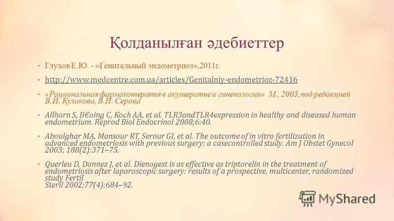 Қорытынды Генитальды эндометриоз әлемде кең таралған аурулардың бірі болып табылады. Ол гинекологиялық аурулар құрылымында қосалқылардың қабыну аурулары мен жатыр миомасынан кейін үшінші орын аллоды. Қазіргі уақытта осы ауруды емдеу және аллодын алу