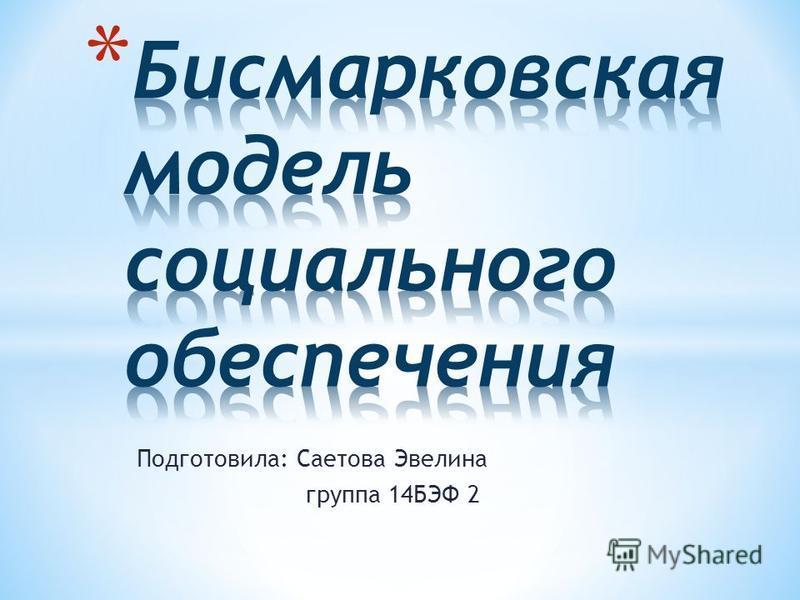Подготовила: Саетова Эвелина группа 14БЭФ 2
