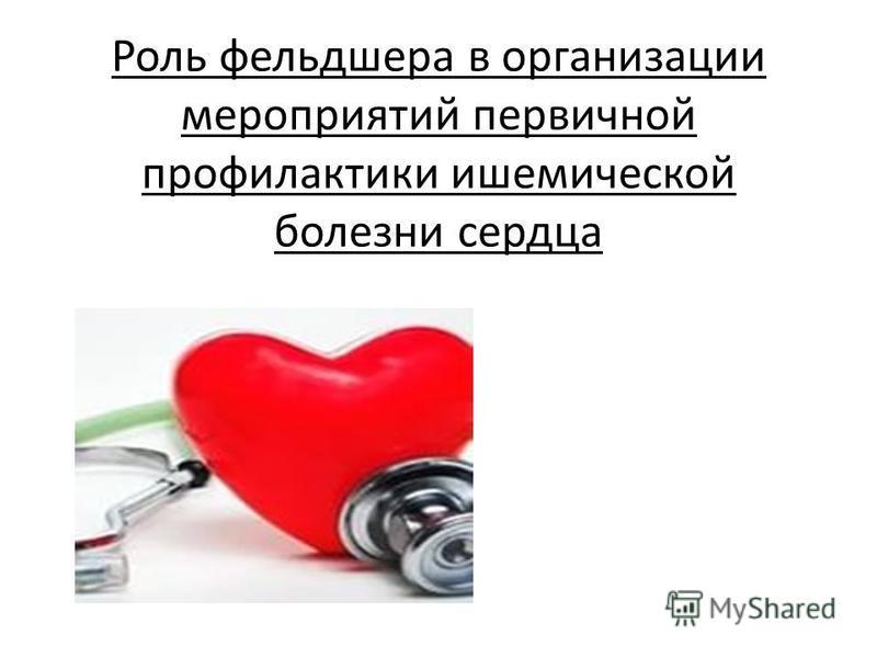 Роль фельдшера в организации мероприятий первичной профилактики ишемической болезни сердца