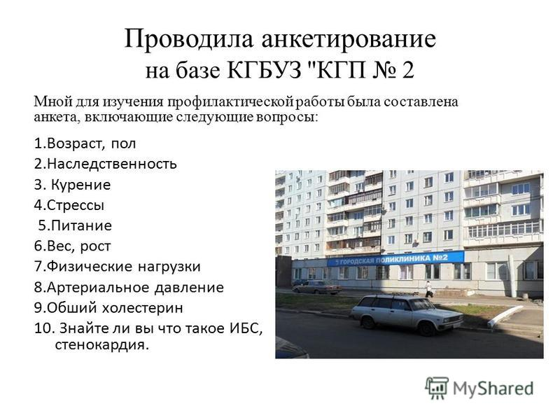 Проводила анкетирование на базе КГБУЗ