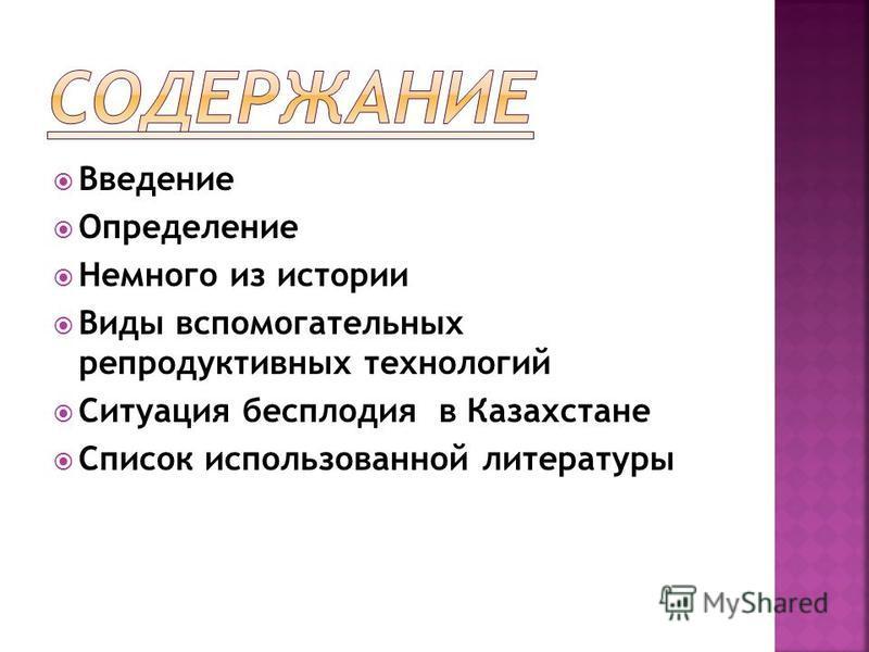 Введение Определение Немного из истории Виды вспомогательных репродуктивных технологий Ситуация бесплодия в Казахстане Список использованной литературы