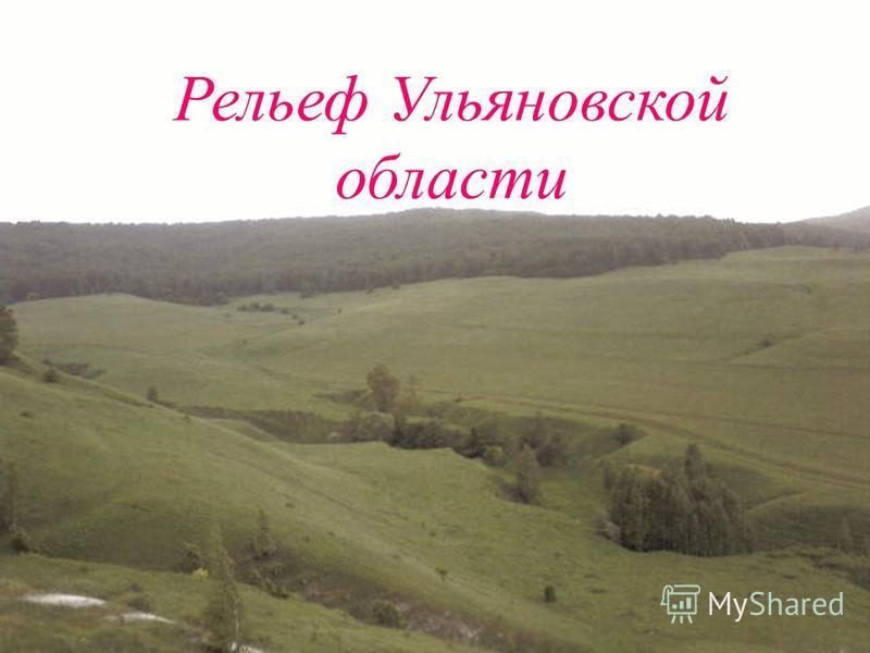 Рельеф Ульяновской области
