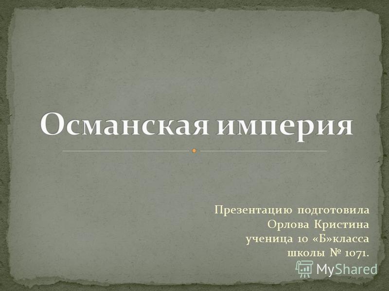 Презентацию подготовила Орлова Кристина ученица 10 «Б»класса школы 1071.