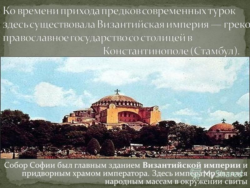 Собор Софии был главным зданием Византийской империи и придворным храмом императора. Здесь император являлся народным массам в окружении свиты