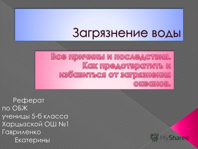 Реферат по ОБЖ ученицы 5-б класса Харцызской ОШ 1 Гавриленко Екатерины
