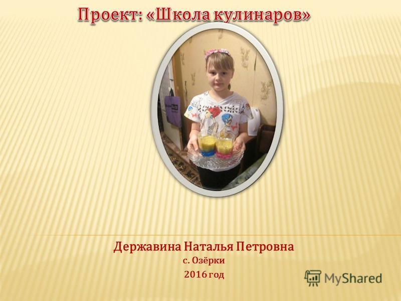 Державина Наталья Петровна с. Озёрки 2016 год