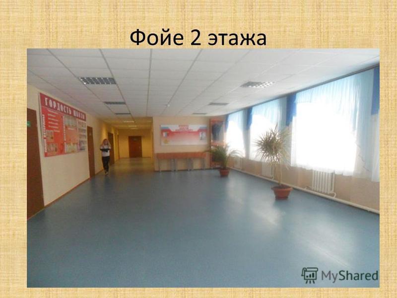 Фойе 2 этажа