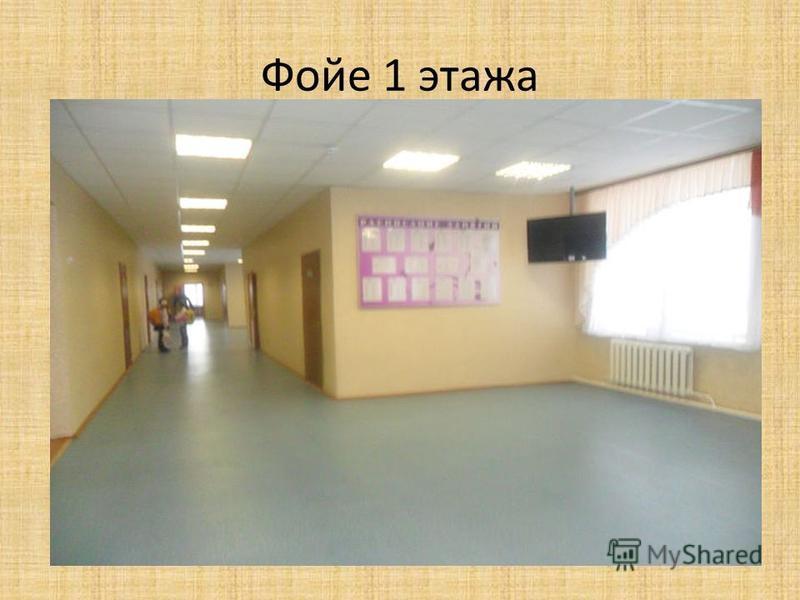 Фойе 1 этажа