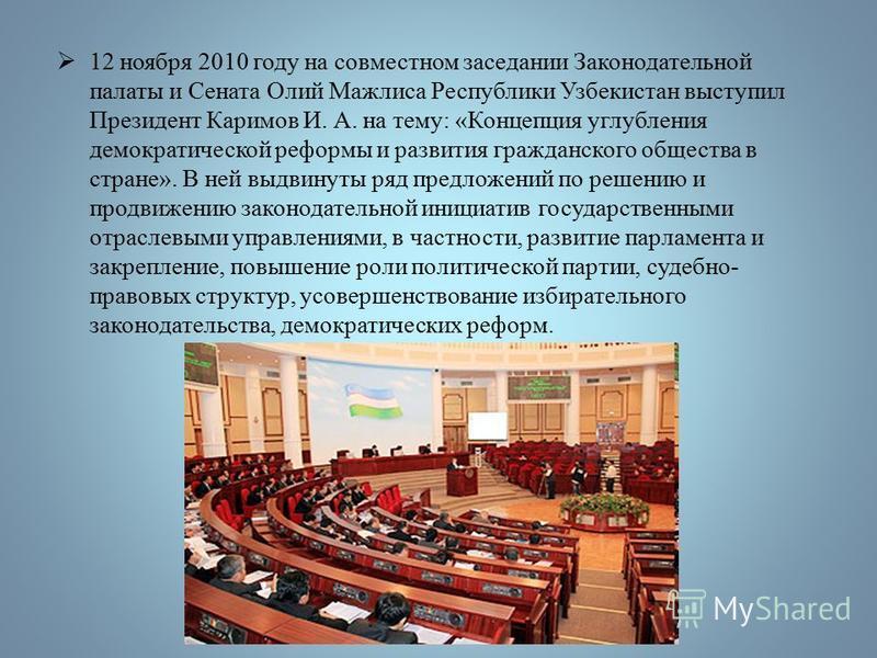 12 ноября 2010 году на совместном заседании Законодательной палаты и Сената Олий Мажлиса Республики Узбекистан выступил Президент Каримов И. А. на тему: «Концепция углубления демократической реформы и развития гражданского общества в стране». В ней в