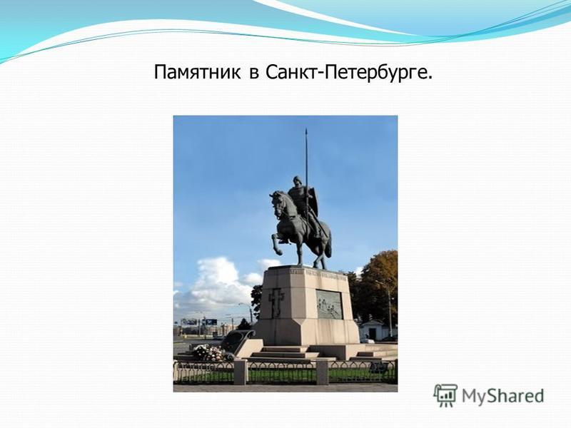 Памятник в Санкт-Петербурге.