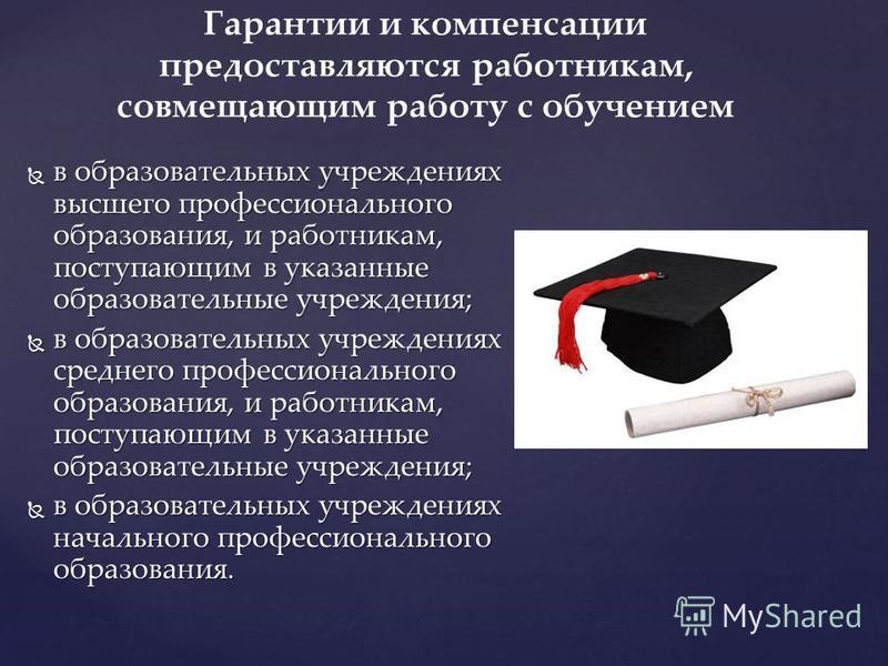 в образовательных учреждениях высшего профессионального образования, и работникам, поступающим в указанные образовательные учреждения; в образовательных учреждениях высшего профессионального образования, и работникам, поступающим в указанные образова