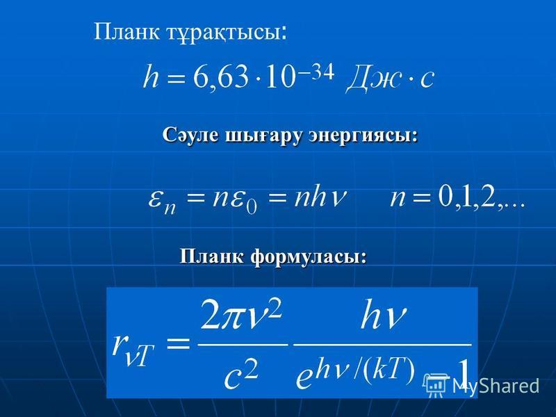 Сәуле шығару энергиясы: Сәуле шығару энергиясы: Планк формуласы: Планк тұрақтысы :