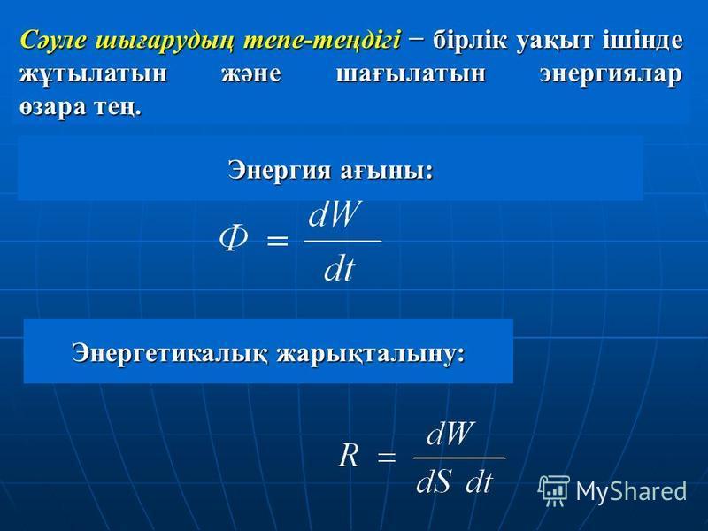 Сәуле шығарудың тепе-теңдігі бірлік уақыт ішінде жұтылатын және шағылатын энергиялар өзара тең. Энергия ағыны: Энергетикалық жарықталыну: