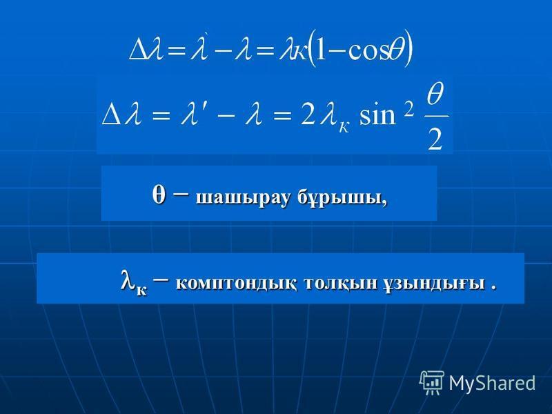 θ шашырау бұрышы, к комптондық толқын ұзындығы. к комптондық толқын ұзындығы.