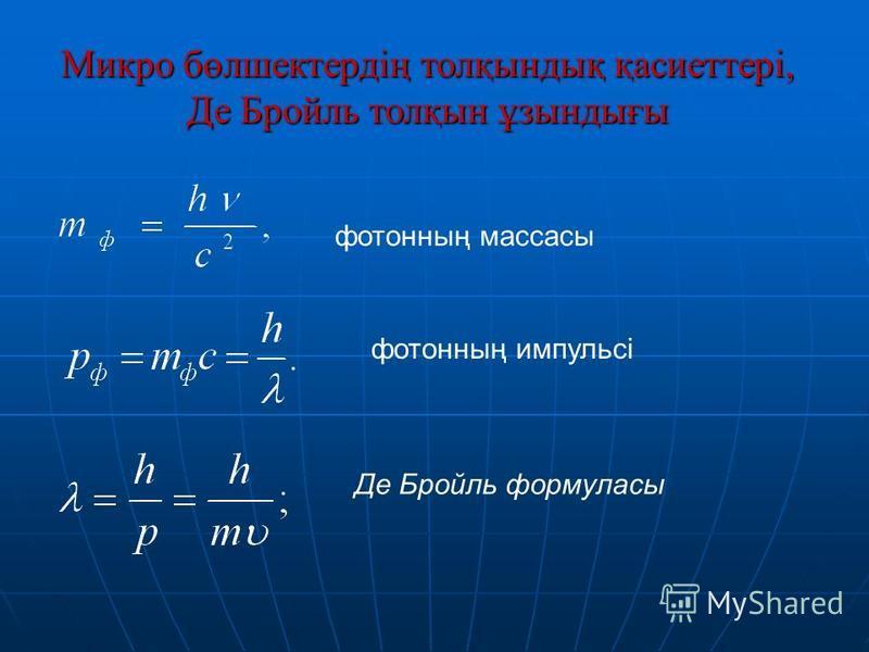 Микро бөлшектердің толқындық қасиеттері, Де Бройль толқын ұзындығы фотонның массасы фотонның импульсі Де Бройль формуласы