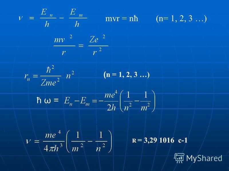 ( n = 1, 2, 3 …) ħ ω = R = 3,29 1016 c-1 mvr = nħ (n= 1, 2, 3 …)