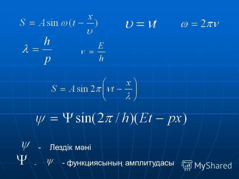 - Лездік мәні - функциясының амплитудасы -